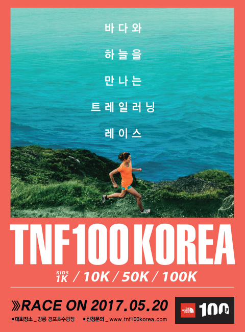 TNF100_Main_POP_0330.jpg